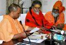 मुख्यमंत्री योगी आदित्यनाथ ने प्रयाग कुंभ 2019 के शाही स्नान की तिथियों की घोषणा