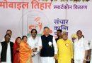 प्रदेश की 40 लाख बहनों को स्मार्ट फोन  तीजा का उपहार: डॉ. रमन सिंह