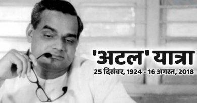 अटल जी के निधन की सूचना से पूरा भारत शोक में डूबा, छत्तीसगढ़ के राज्यपाल, मुख्यमंत्री  सहित मंत्रीमंडल ने उन्हें दी विनम्र श्रद्धांजलि