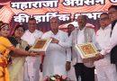 राजधानी रायपुर में मुख्यमंत्री महाराजा अग्रसेन जयंती समारोह में हुए शामिल
