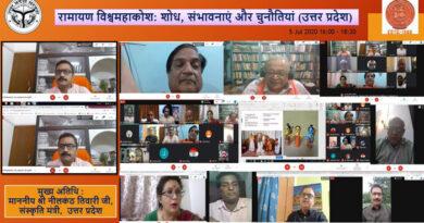 रामायण विश्व महाकोश निर्माण को गति देने संस्कृति एवं पर्यटन मंत्री डॉ नीलकंठ तिवारी ने बैठक ली